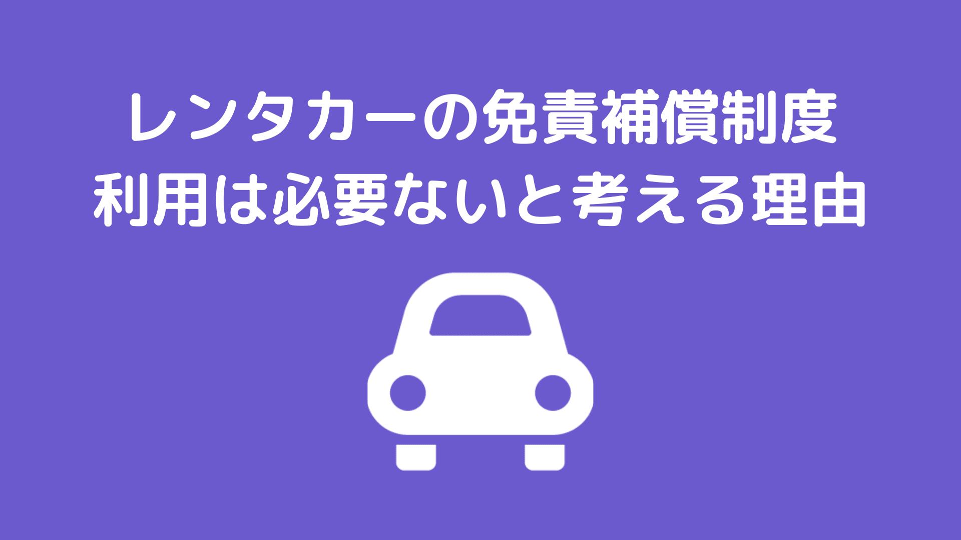 レンタカーの免責補償制度の利用は必要ないと考える理由