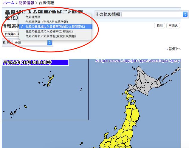 台風暴風圏確率