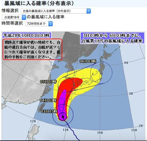 暴風域確率分布表示