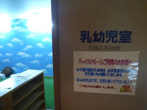 ジャンボフェリー乳幼児室