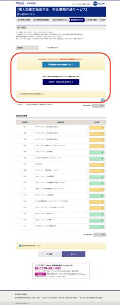 イオン銀行iDeCo申し込み4
