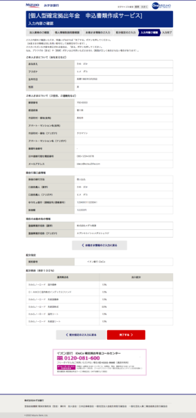 イオン銀行iDeCo申し込み5
