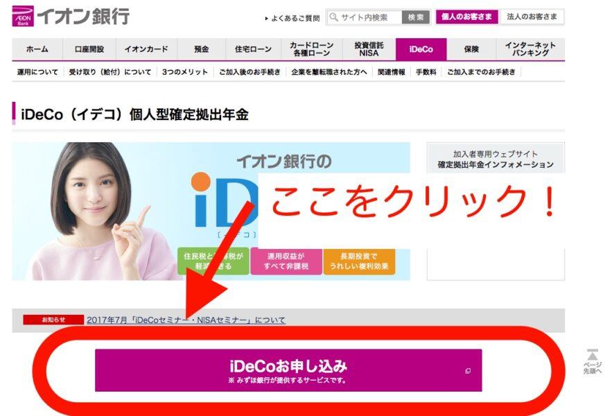 イオン銀行iDeCo画面
