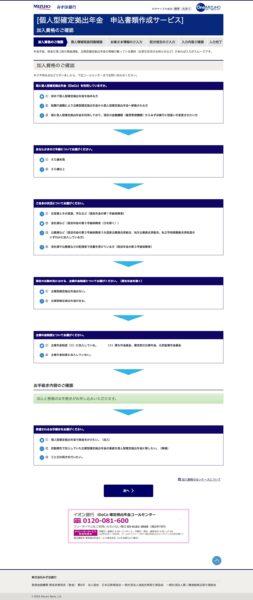 イオン銀行初期質問画面