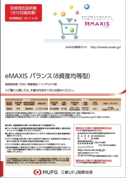 emaxis8資産均等型請求目論見書