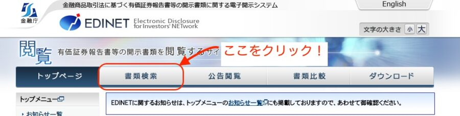 EDINET書類検索ボタン