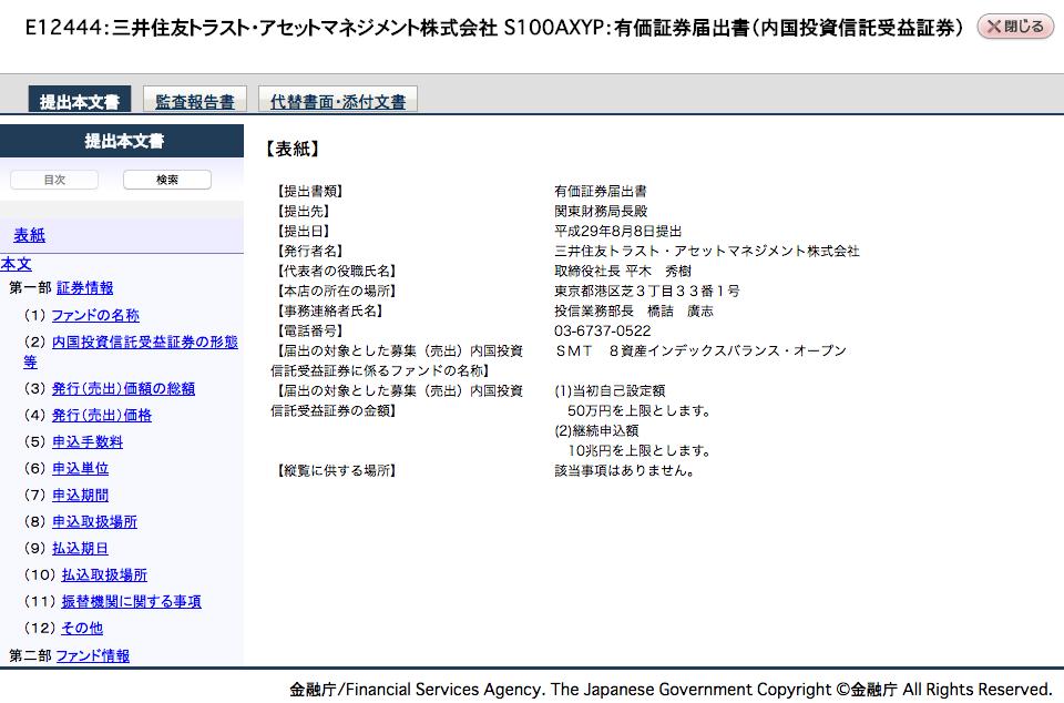 SMT 8資産インデックスバランス・オープン有価証券届出書