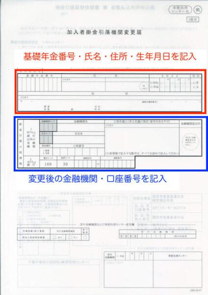 SBI証券iDeCo引落口座変更書類