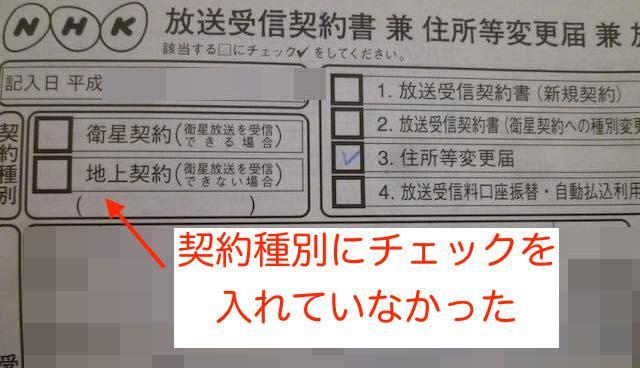 NHK住所変更届。契約種別にチェックを入れていなかった