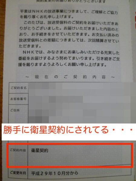 NHKから届いた契約変更はがき。勝手に衛星契約にされていた。