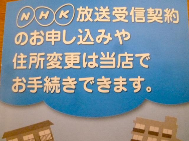 NHK住所変更パンフレット