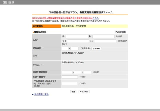 SBI証券住所変更書類請求フォーム住所入力