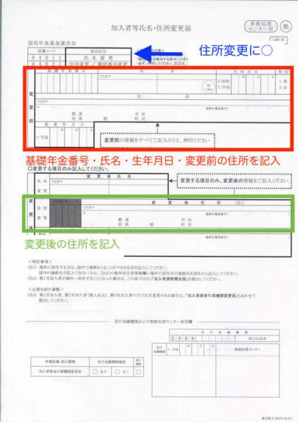 SBI証券iDeCo住所変更書類