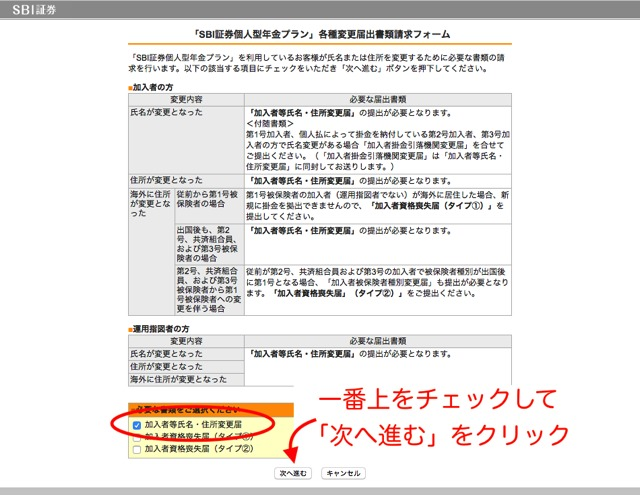 SBI証券iDeCo住所変更書類請求フォーム