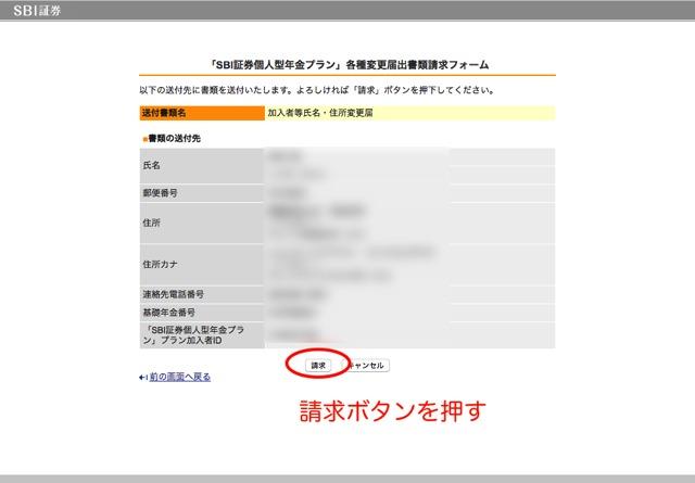 SBI証券iDeCo住所変更書類請求確認画面