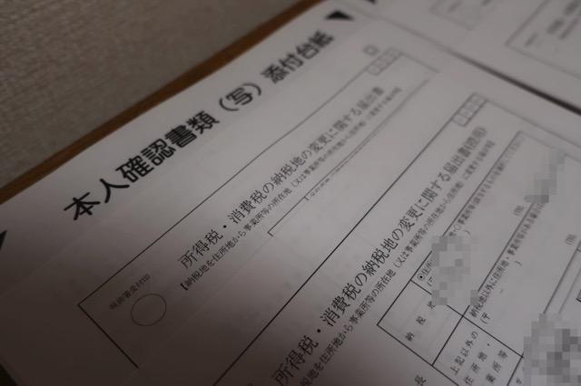 所得税・消費税の納税地の変更に関する届け出書