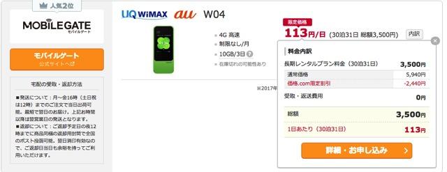 モバイルゲートでのWiMAXW04の利用料金:1ヶ月3500円
