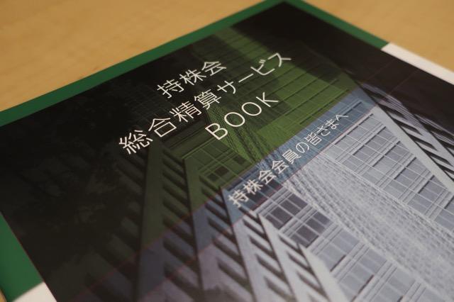 持株会総合精算サービスBOOK