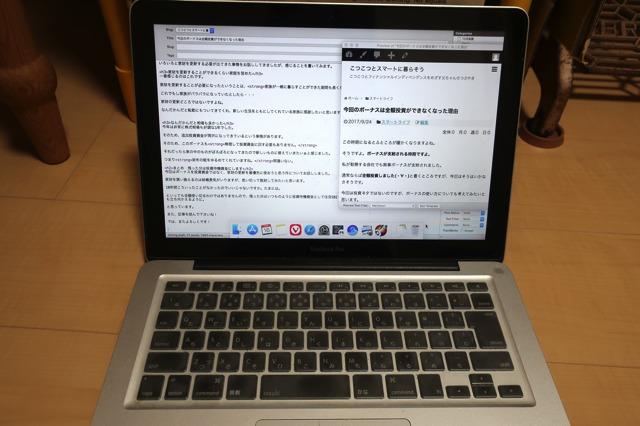 私のMacBook Pro