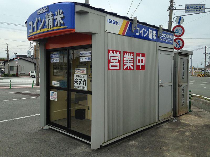 井関コイン精米機