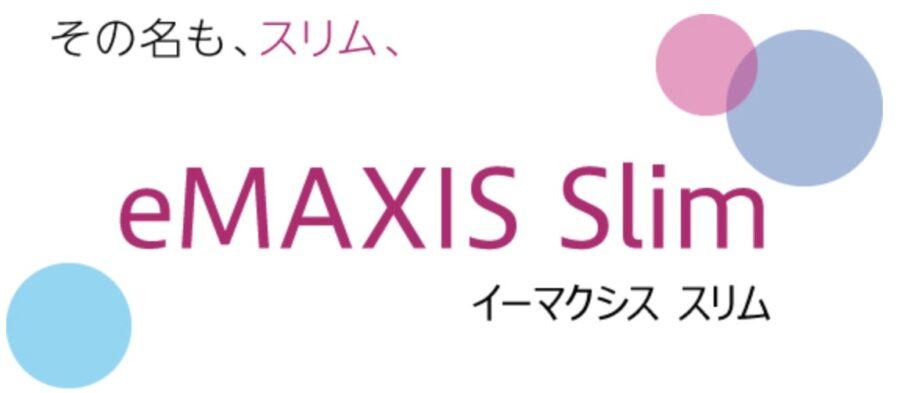 eMAXIS Slim(イーマクシス スリム)