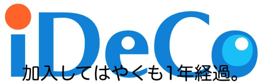 iDeCoに加入して早くも1年経過