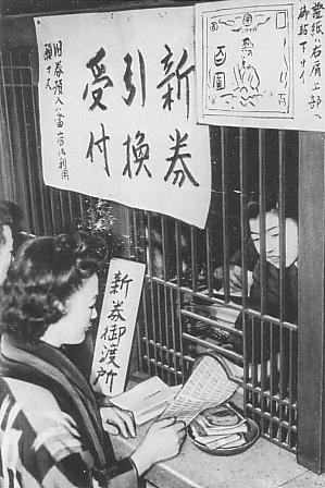 Changeover to the New Yen in 1946