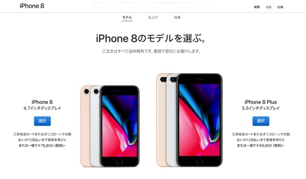 Iphone8price