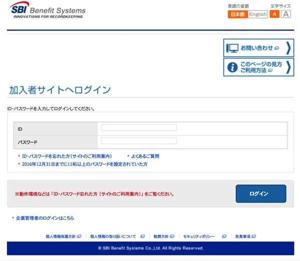 SBIベネフィット システムズ加入者サイトログイン画面