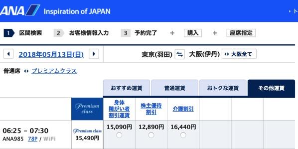 羽田伊丹株主優待価格