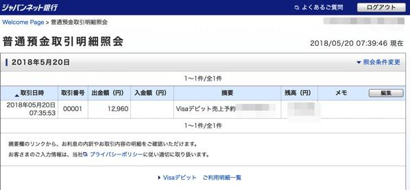 ジャパンネット銀行普通預金取引明細