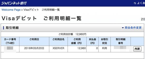 ジャパンネット銀行VISAデビット明細