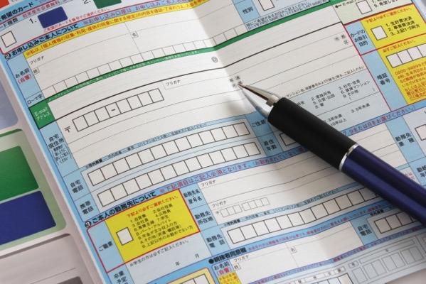 申込書とペン