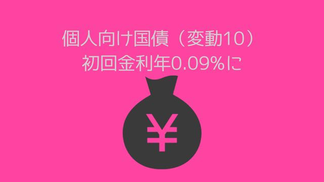個人向け国債 変動10 初回金利0 05 突破