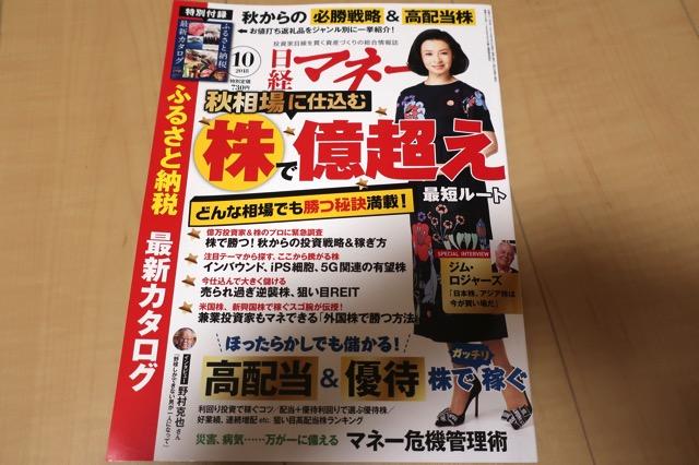 日経マネー2018年10月号