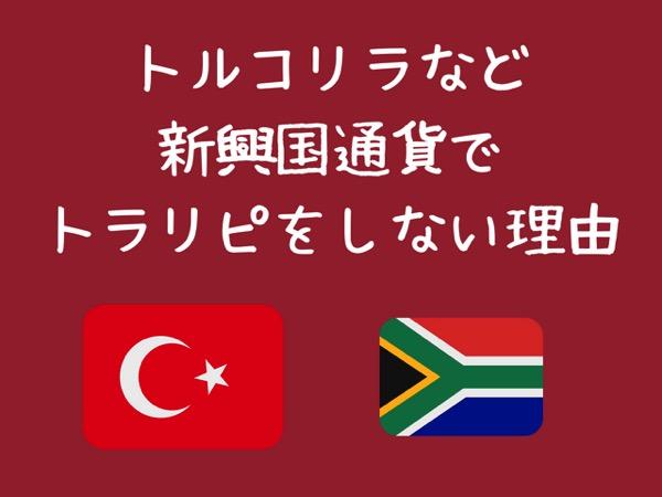 トルコリラなど新興国通貨でトラリピをしない理由