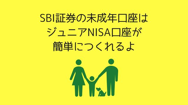 SBI証券の未成年口座はジュニアNISA口座が簡単につくれるよ