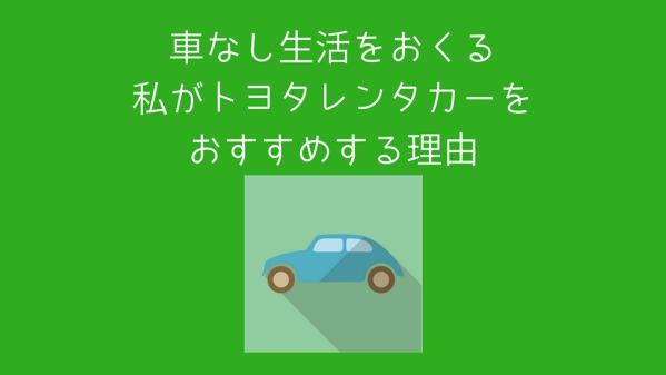 トヨタレンタカー