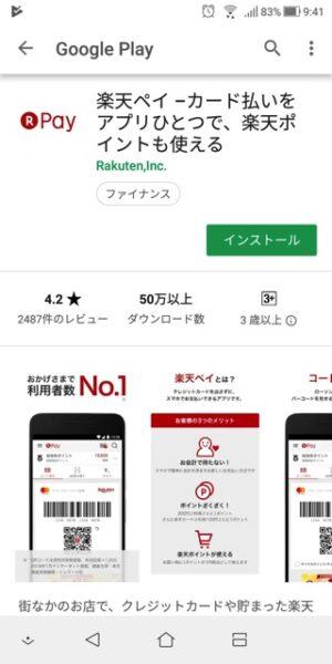 Google Play 楽天ペイ