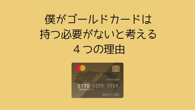 僕がゴールドカードは持つ必要がないと考える4つの理由