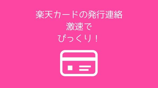 楽天カードの発行連絡激速でびっくり!