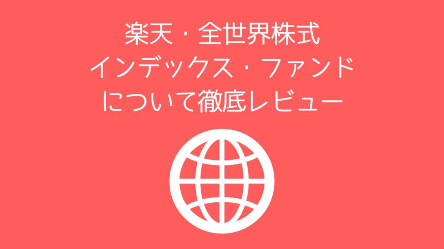 楽天・バンガード・ファンド(全世界株式)について徹底レビュー