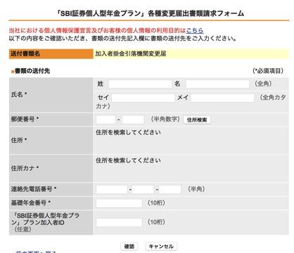 SBI証券iDeCo書類請求フォーム