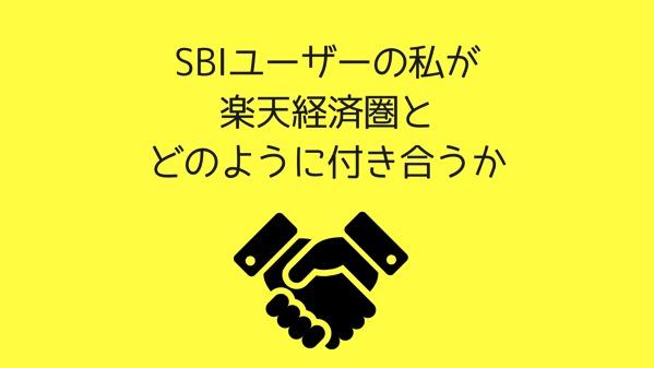 SBIユーザーの私が楽天経済圏とどのように付き合うか