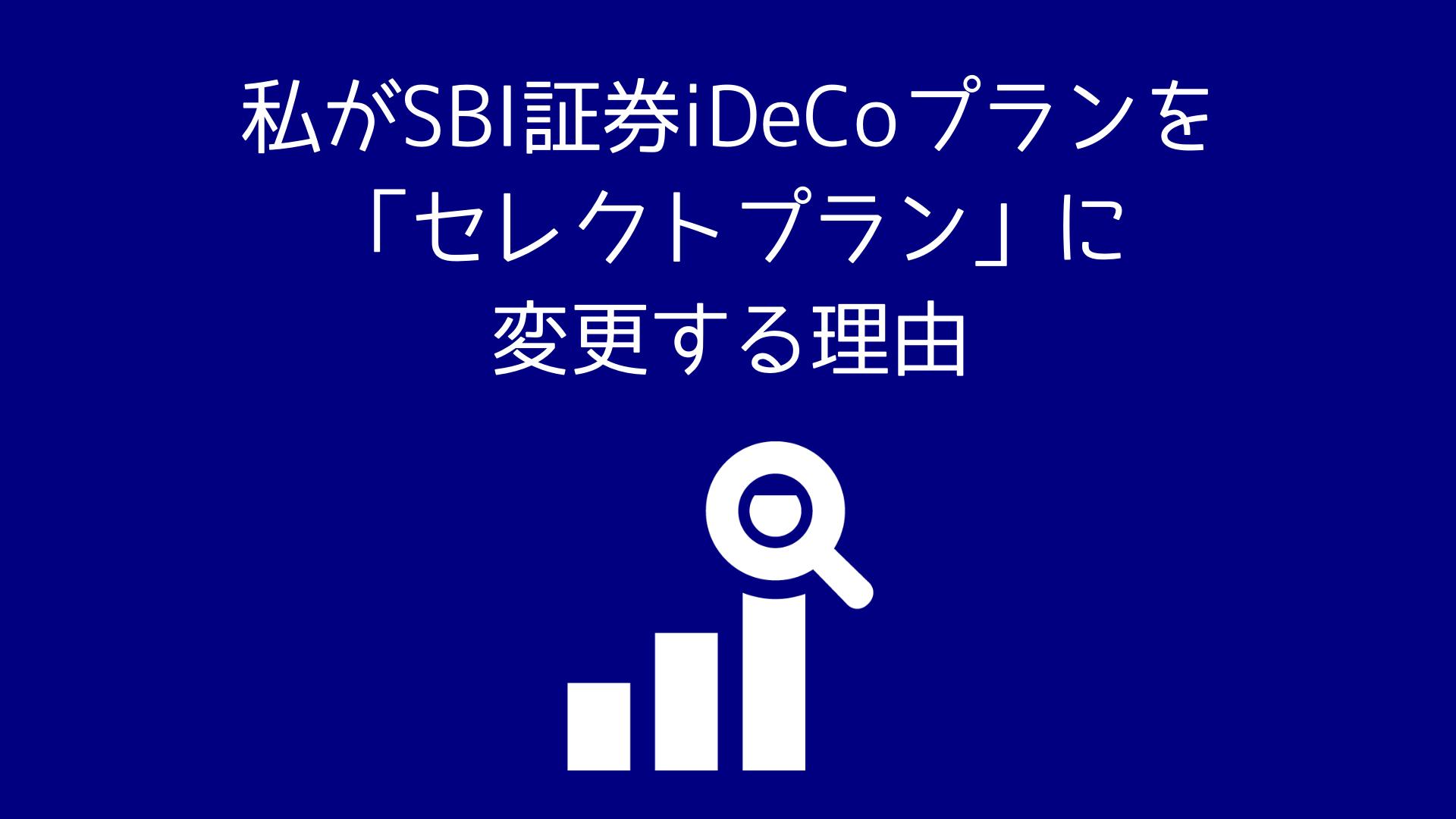 私がSBI証券iDeCoプランを「セレクトプラン」に変更する理由