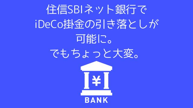 住信SBIネット銀行でiDeCo掛金の引き落としが可能に。でもちょっと大変。