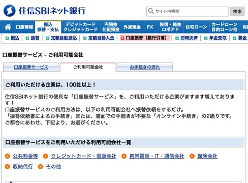 住信SBIネット銀行口座振替サービスご利用可能会社