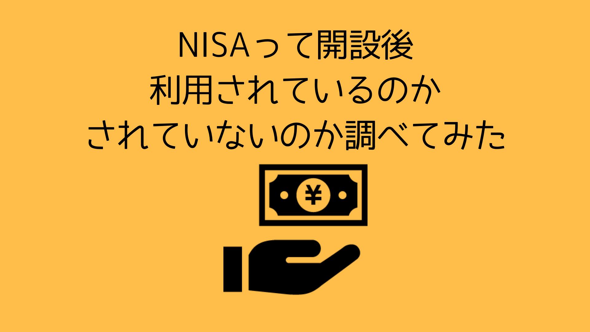 NISAって開設後利用されているのかされていないのか調べてみた
