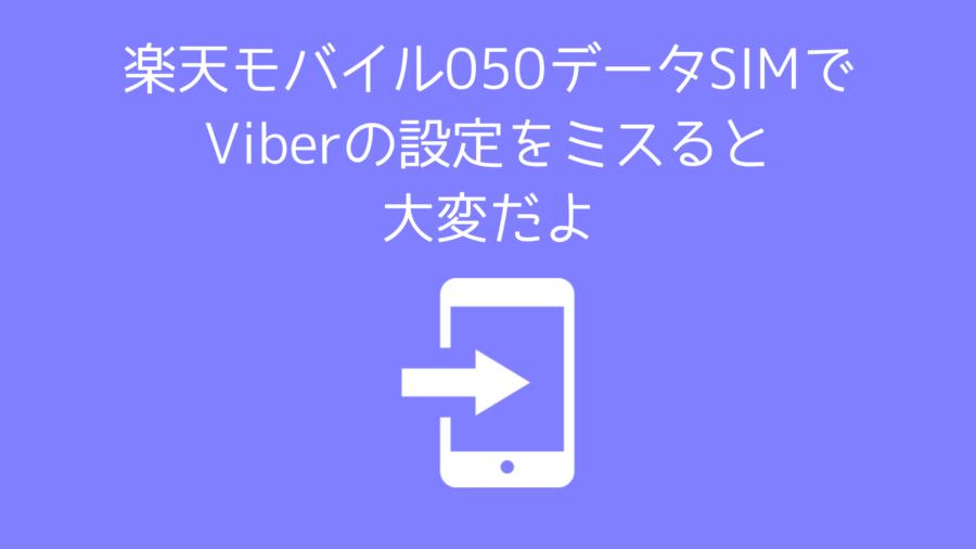 楽天モバイル050データSIMでViberの設定をミスると大変だよ