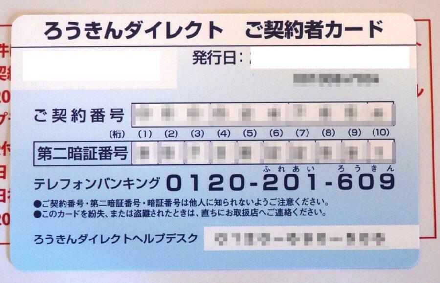 ろうきんダイレクトご契約者カード